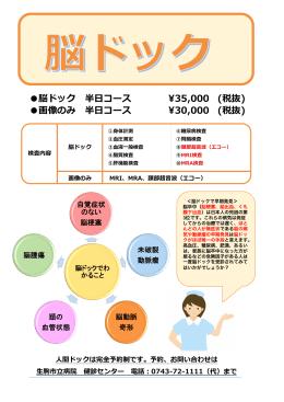 ¥35,000 ¥30,000 (税抜) (税抜) 脳ドック 半  日コース