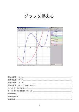 グラフを整える(領域と目盛)(PDF320KB)