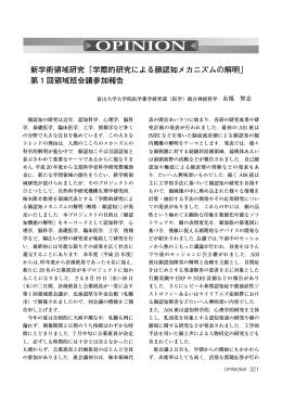 「学際的研究による顔認知メカニズムの解明」 第 1 回領域班会議参加報告