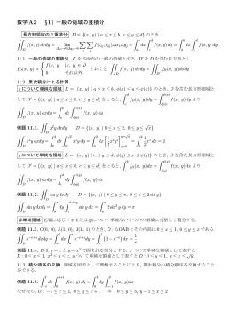 数学 A2 §11 一般の領域の重積分