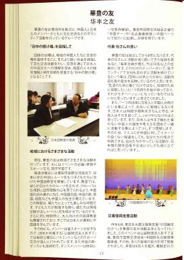 華豊の友は豊田市を拠点に、中国人と日本 人のメンノゞーがともに文化