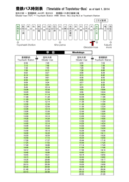 豊鉄バス時刻表 (Timetable of Toyotetsu-Bus) as of April 1, 2014