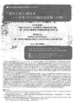 「遅れて来た」植民者 ――日本・ドイツの植民地経験への問い