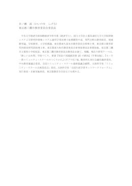 貝ノ瀬 滋(かいのせ しげる) 東京都三鷹市教育委員会委員長