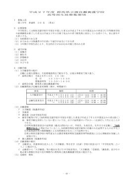 渡良瀬養護学校(本校)生徒募集要項(pdfファイル:170KB)