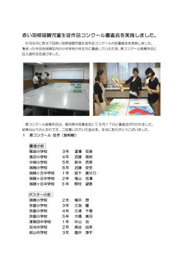 赤い羽根協賛児童生徒作品コンクール審査会を実施しました。