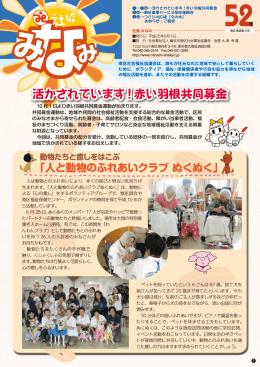 活かされています!赤い羽根共同募金 - 社会福祉法人 横浜市南区社会