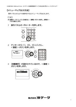 【メニューマップ出力方法】
