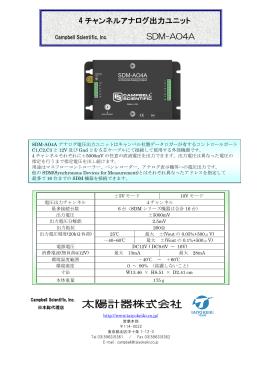 4 チャンネルアナログ出力ユニット SDM-AO4A