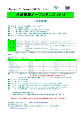 札幌国際オープンテニス2015 大会要項