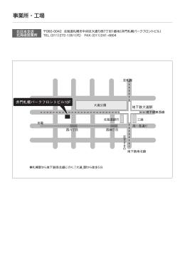 井門札幌パークフロントビル10F