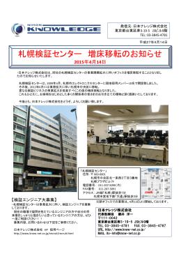 札幌検証センター 増床移転のお知らせ