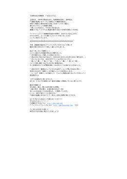 土居伸光氏の講演会 『位を立てる』 土居氏は、1947年大阪府生まれ