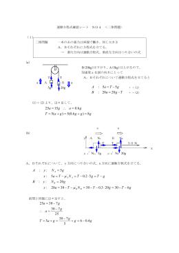 運動方程式確認シートNO4(二体問題)