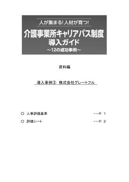 資料編 導入事例③ 株式会社グレートフル