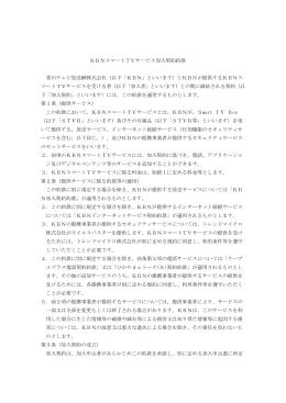 KBNスマートTVサービス加入契約約款 香川テレビ放送網株式会社