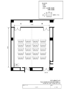 北 南 ホテル熊本テルサ 【ひばり】 ・44坪 ・146   ・スクール60席(3名掛