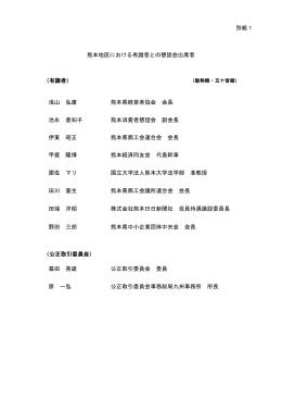 熊本地区における有識者との懇談会出席者 (有識者