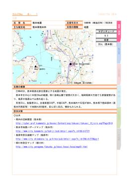 カルテNo. 8- 1 18890728-1熊本 地震 地 震 ・ 津 波 風 水 害 土 砂 災