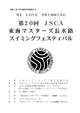 開催要項 - 日本スイミングクラブ協会 東海支部