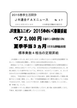 JR東海ユニオン 2015ゆめいく春闘妥結 ベア 2,000 円