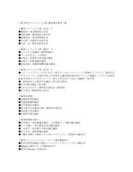 第10回マニフェスト大賞優秀賞受賞者・概要一覧[PDF:393KB]