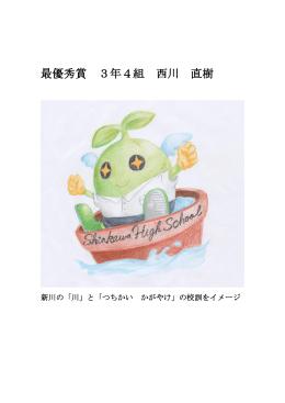 最優秀賞 3年4組 西川 直樹