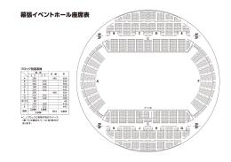 幕張イベントホール座席表