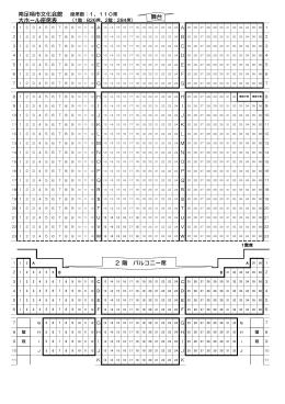 南足柄市文化会館 大ホール座席表 舞台 2 階 バルコニー席