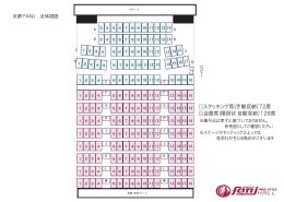 会館席(階段状 自動収納)128席 スタッキング席(手動収納