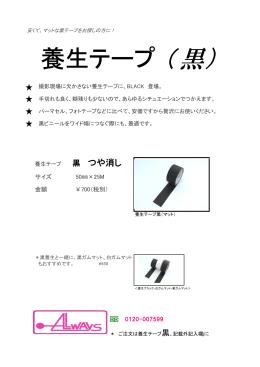 養生テープ(黒)