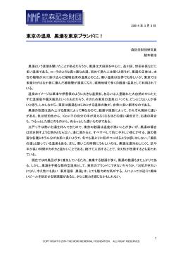 東京の温泉 黒湯を東京ブランドに!