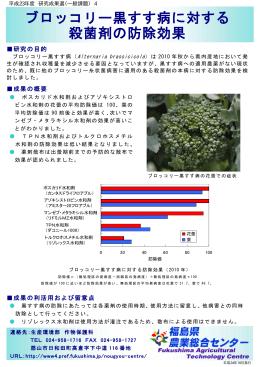 ブロッコリー黒すす病に対する 殺菌剤の防除効果