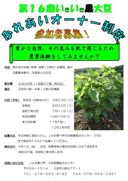 第16回いきいき黒大豆ふれあいオーナー制度 参加者募集!