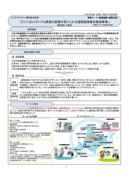 医療連携・遠隔支援(北海道)