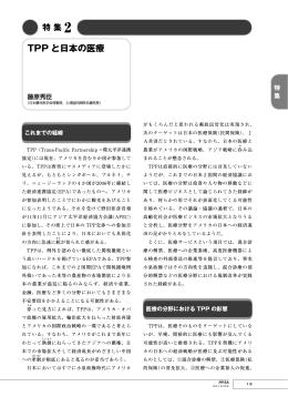 TPP と日本の医療