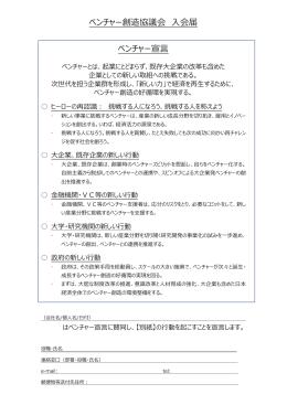 ベンチャー創造協議会 入会届 ベンチャー宣言