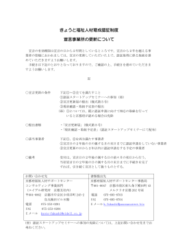 宣言更新について - 京都福祉情報サイト【kyoto294.net】