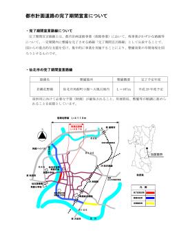 都市計画道路の完了期間宣言について (PDF:143KB)