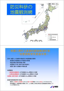 防災科研の 地震観測網 - 地震調査研究推進本部