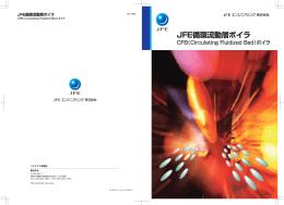 JFE 循環流動層ボイラ CFB(Circulating Fluidized Bed)