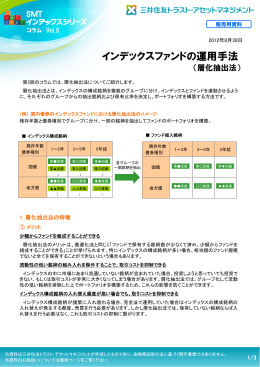 インデックスファンドの運用手法(層化抽出法)