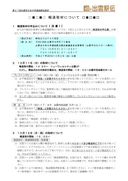 報道取材について - 出雲全日本大学選抜駅伝競走