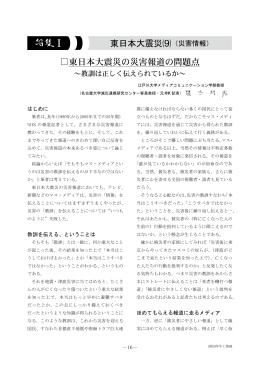 東日本大震災における災害報道の問題点~教訓は正しく伝えられているか