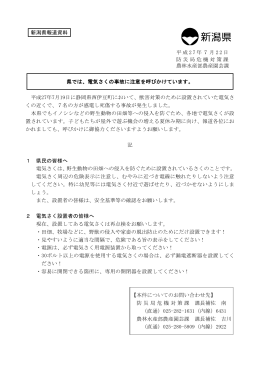 電気さく報道資料(PDF 70KB)