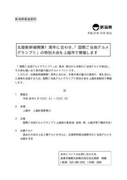 報道資料 - 新潟県