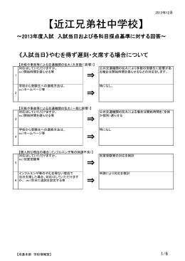 【近江兄弟社中学校】