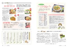 香川県産キウイ4兄弟、給食に登場!