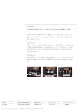 近江兄弟社高等学校と高大連携に関する協定を締結