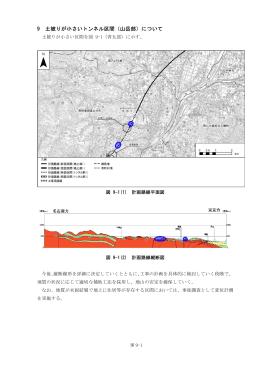 9 土被りが小さいトンネル区間(山岳部)について
